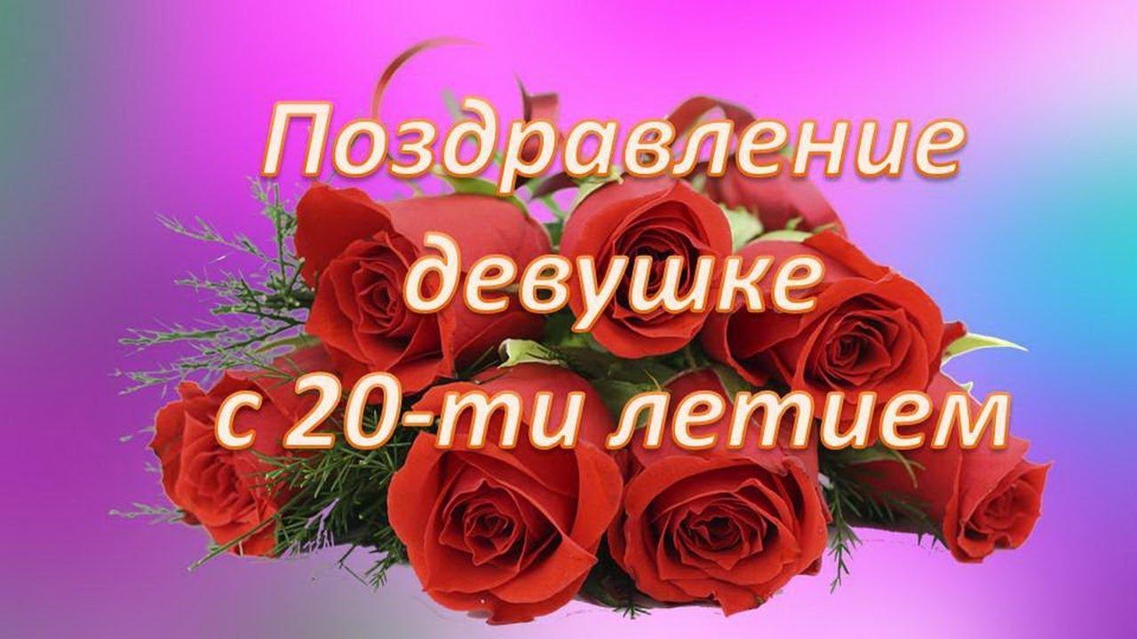 Поздравления с днем рождения сестру с 20 летием