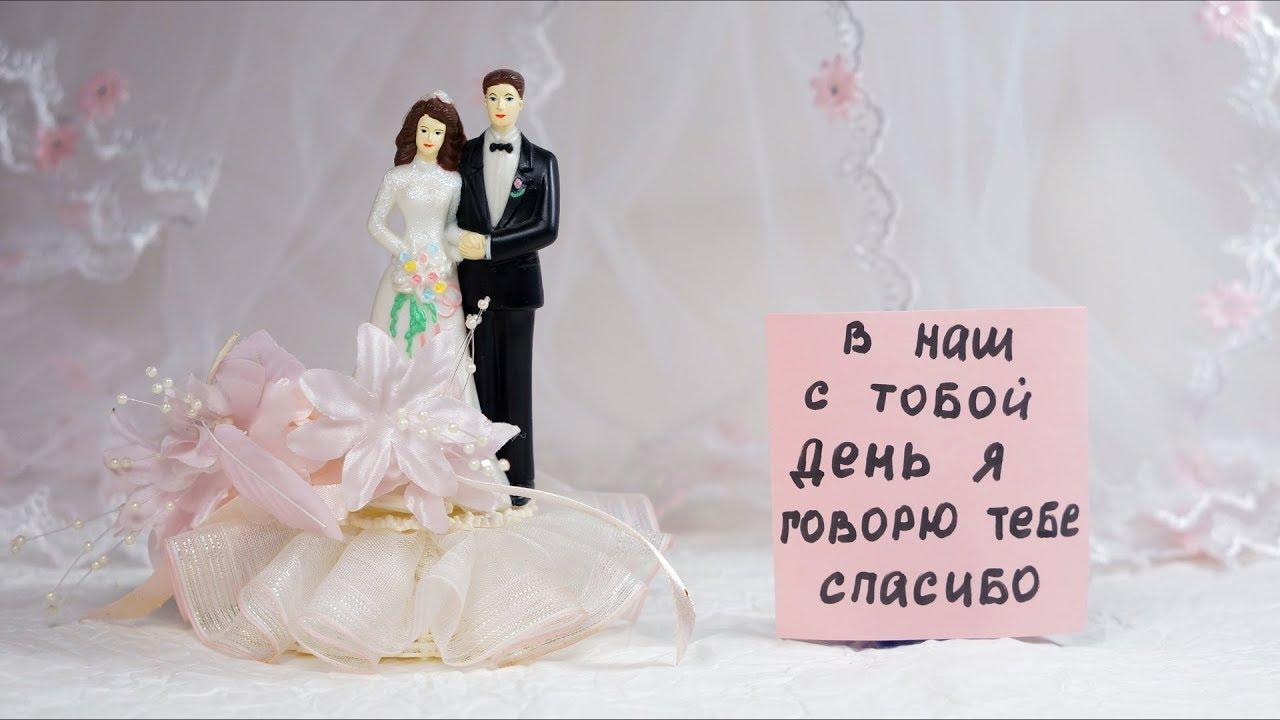 Годовщина 10 лет поздравление мужу от жены