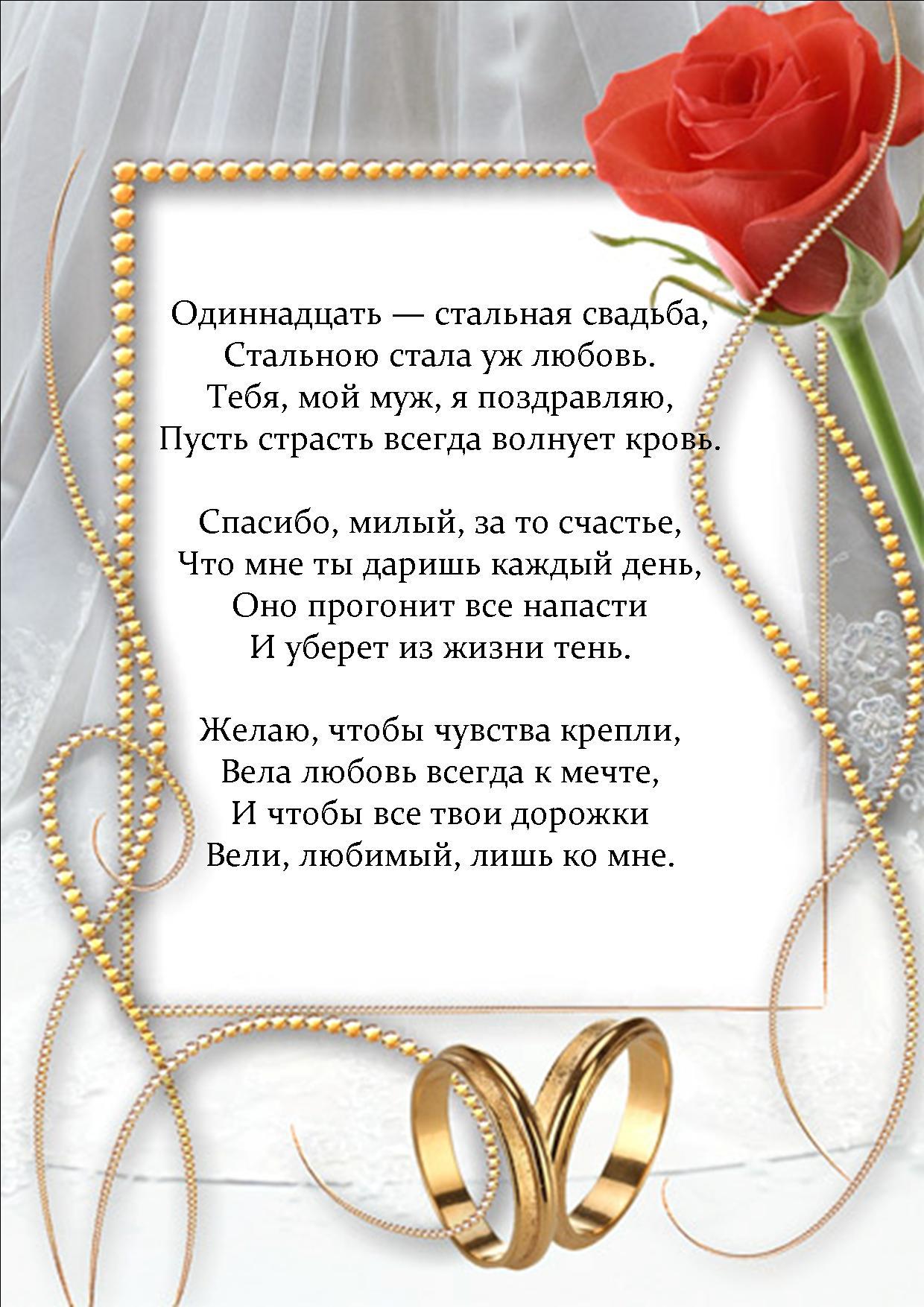 Стихи мужу на атласную свадьбу