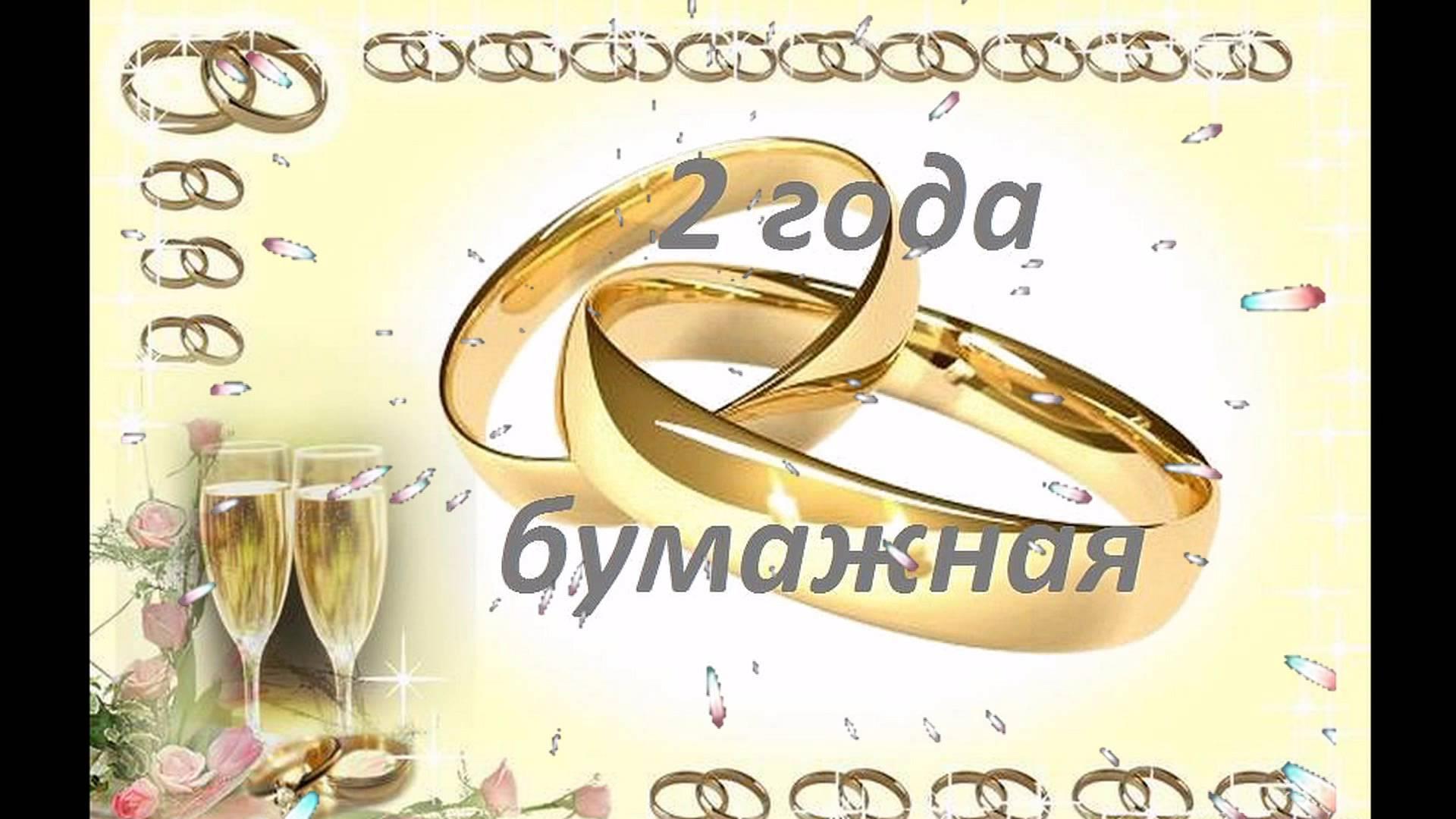 Поздравления мужу с бумажной свадьбой прикольные