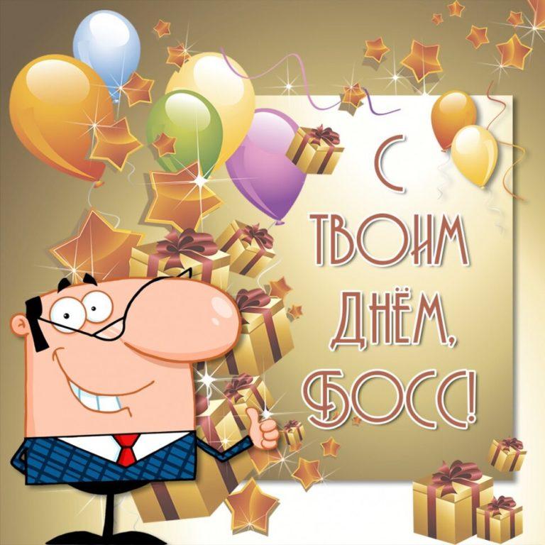 неприятна, пожелания на день рождения фирмы прикольные что