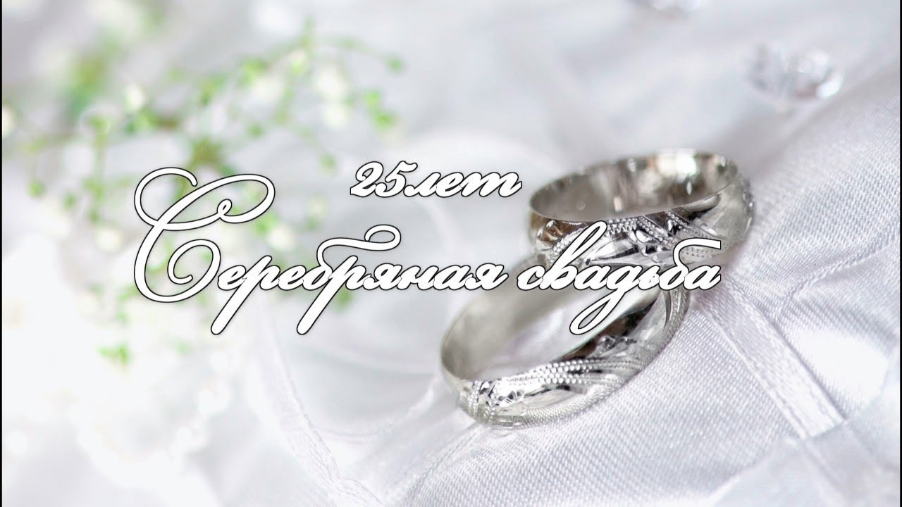 Поздравления на 25 лет свадьбы в прозе красивые