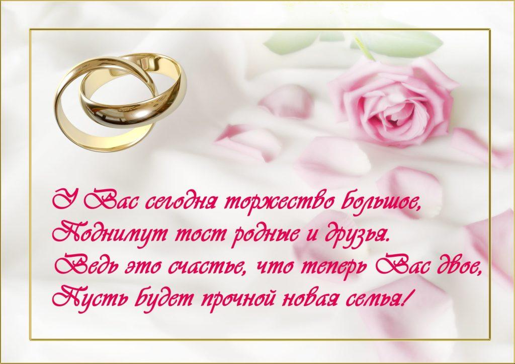 Душевные поздравление с днем свадьбы в прозах