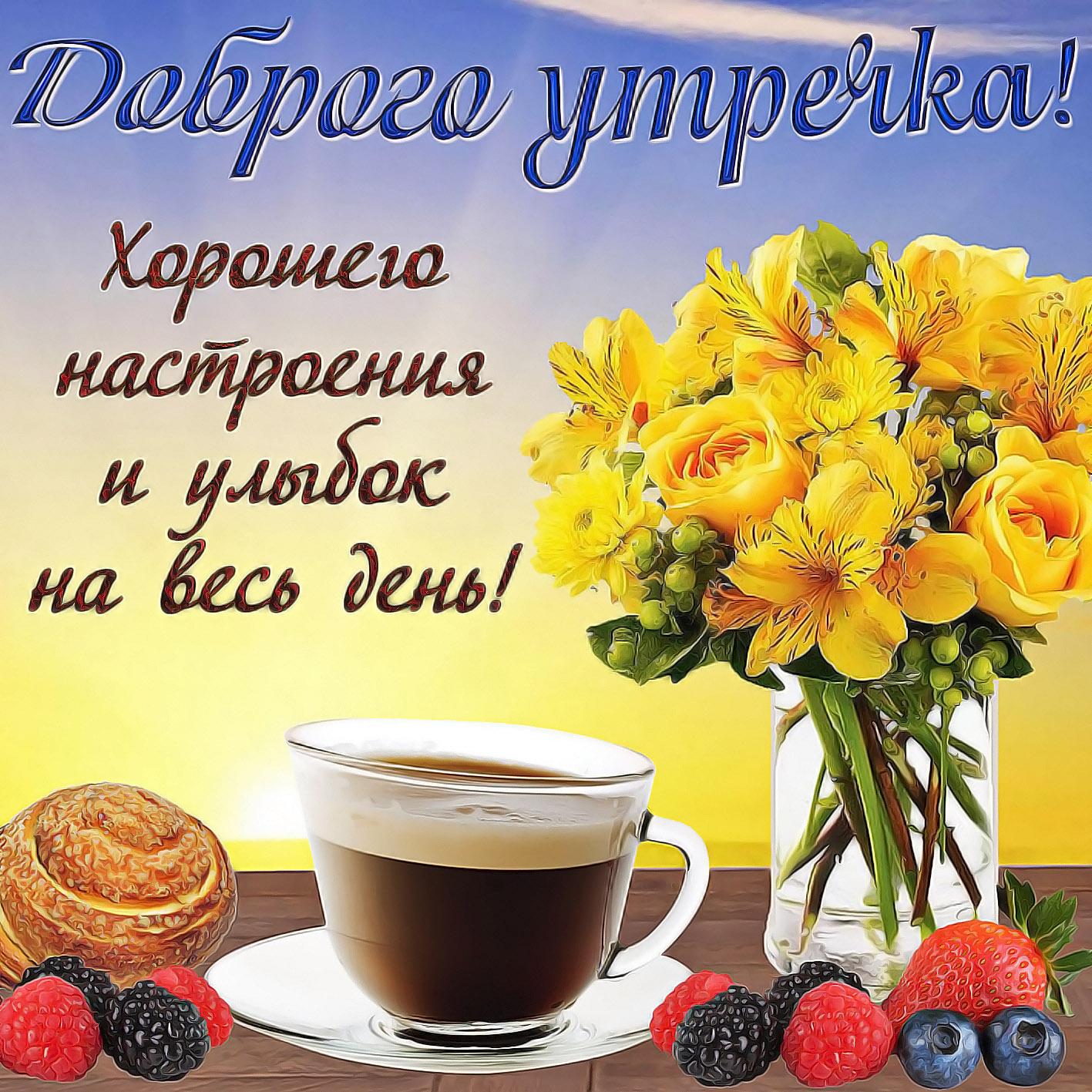 Добрейшего утра и дня картинки красивые
