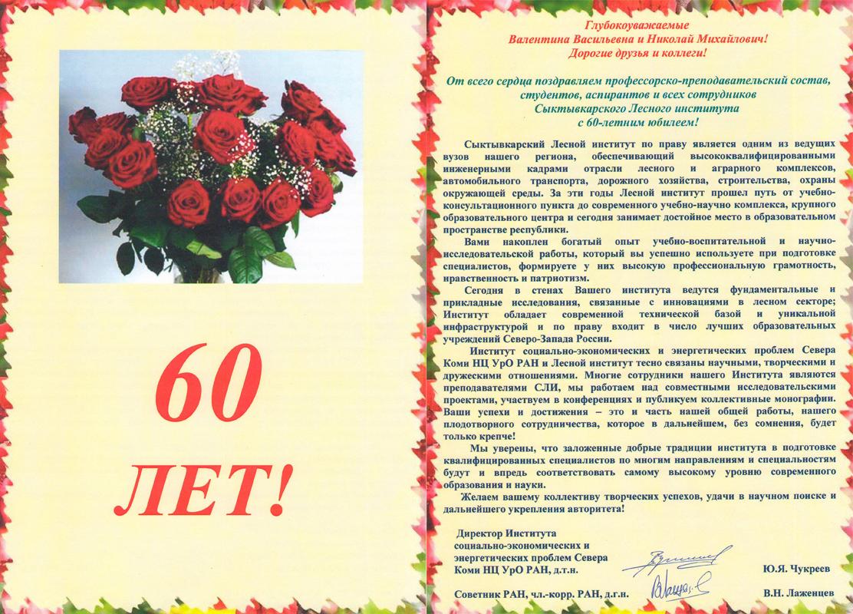 Прикольные поздравления с юбилеем 60 лет мужчине коллеге от коллектива