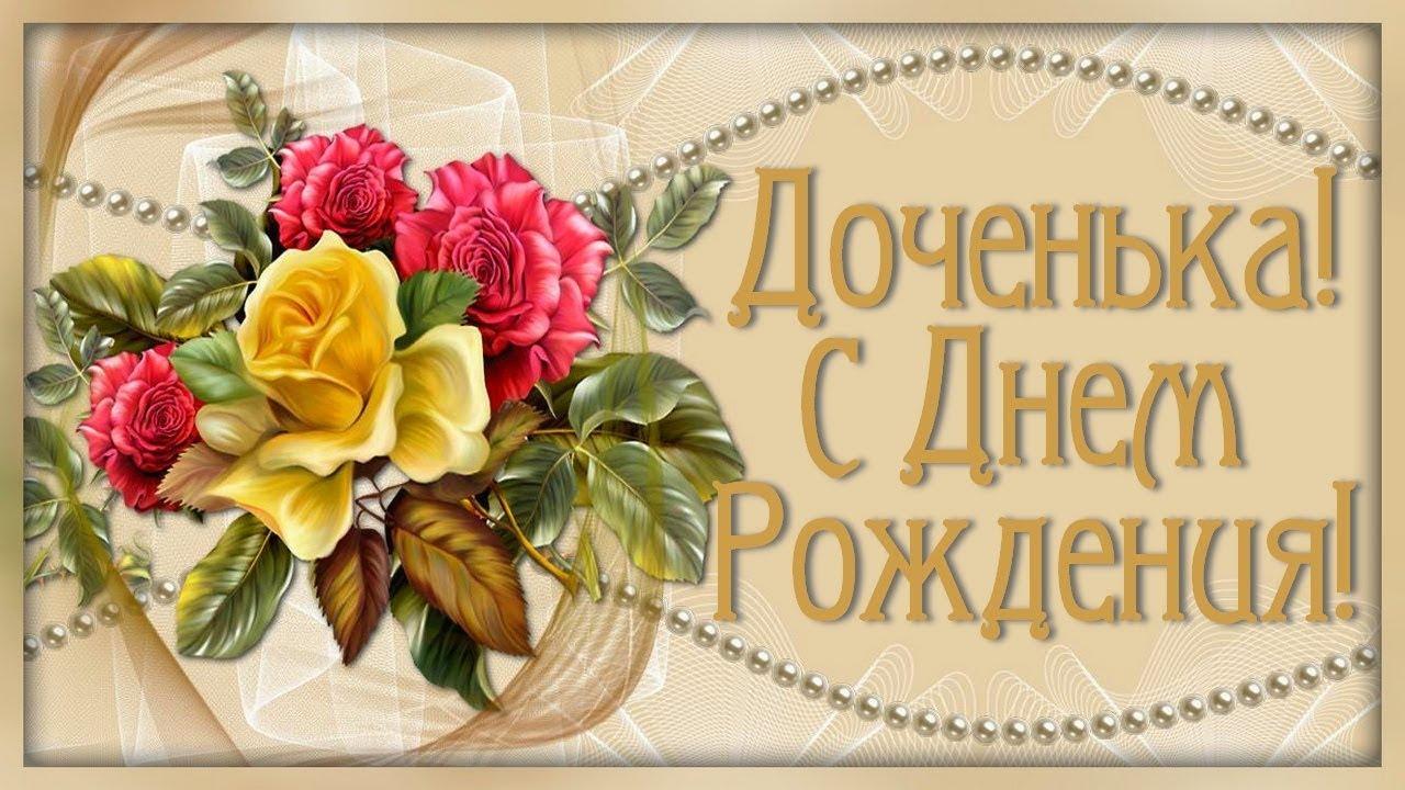 Поздравления с днем рож для дочери от мамы