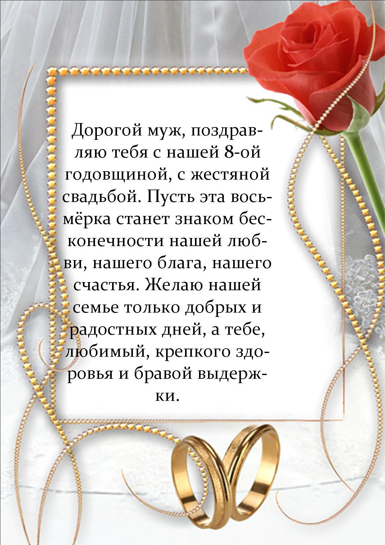седьмая годовщина свадьбы стихи от жены бои без правил