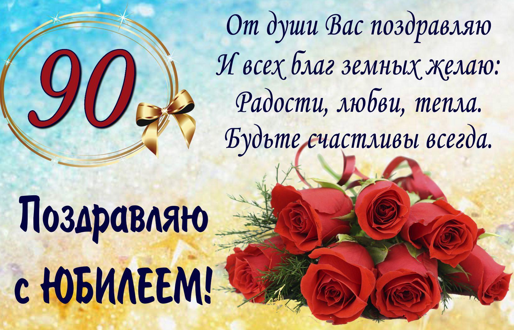 Поздравления с 60 летием юбилеем в прозе