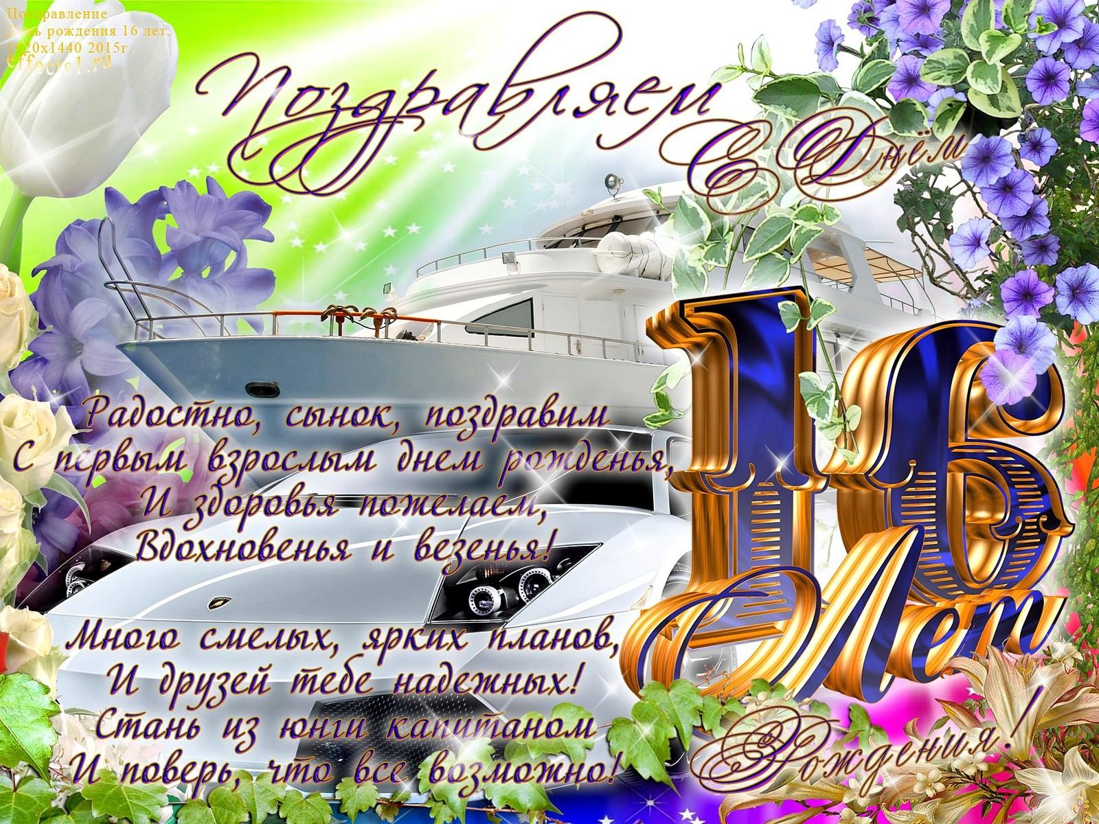 Pozdravlenie s dnem roghdeniya vnuka s 16 letiem ot babushki_3