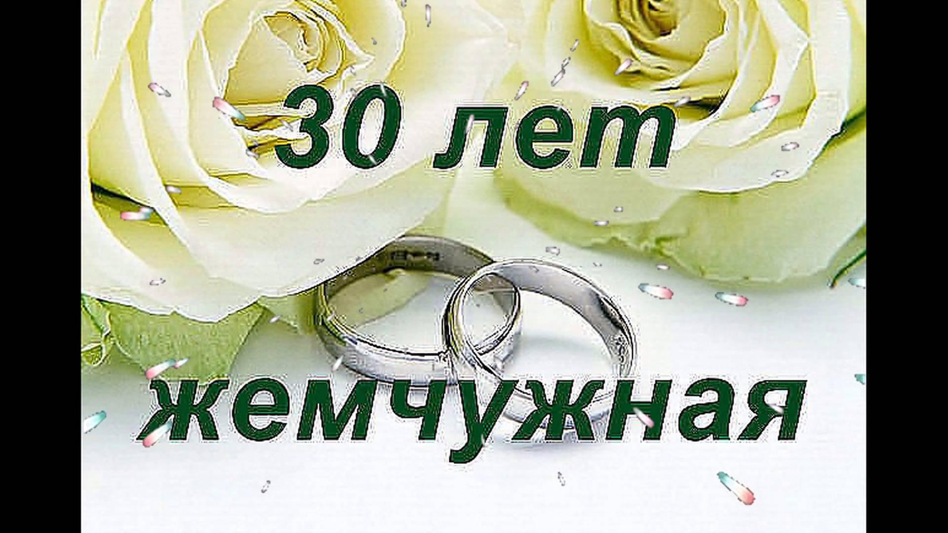 годовщина свадьбы 30 летия
