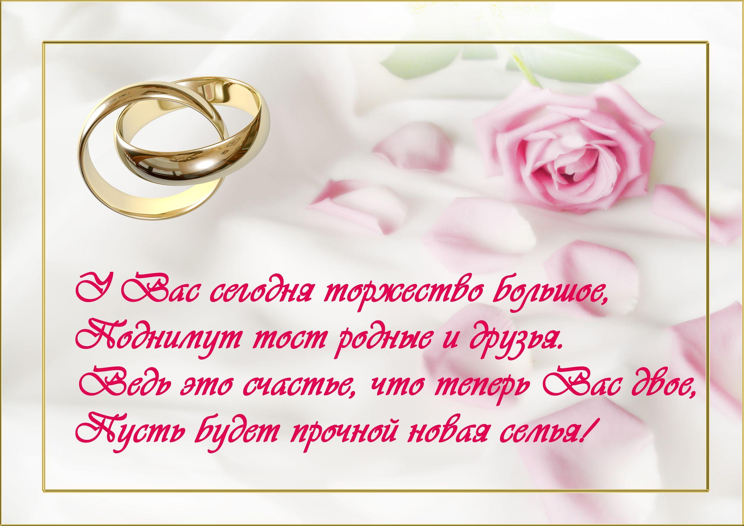 Трогательные поздравления со свадьбой молодоженам в прозе
