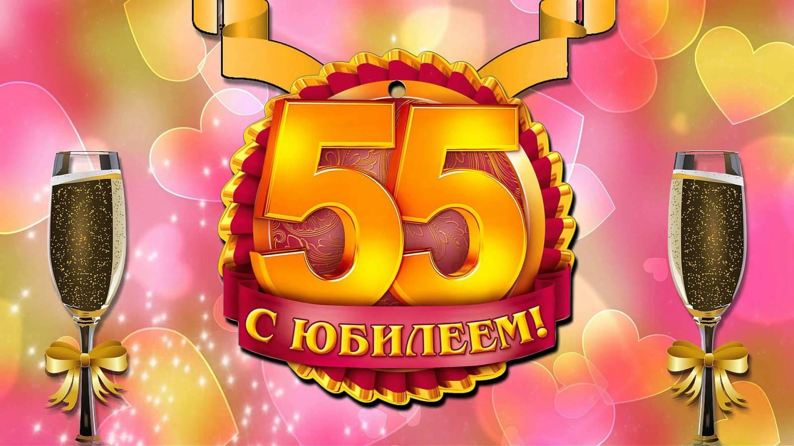 Поздравление с днем рождения любимому мужчине 55 лет