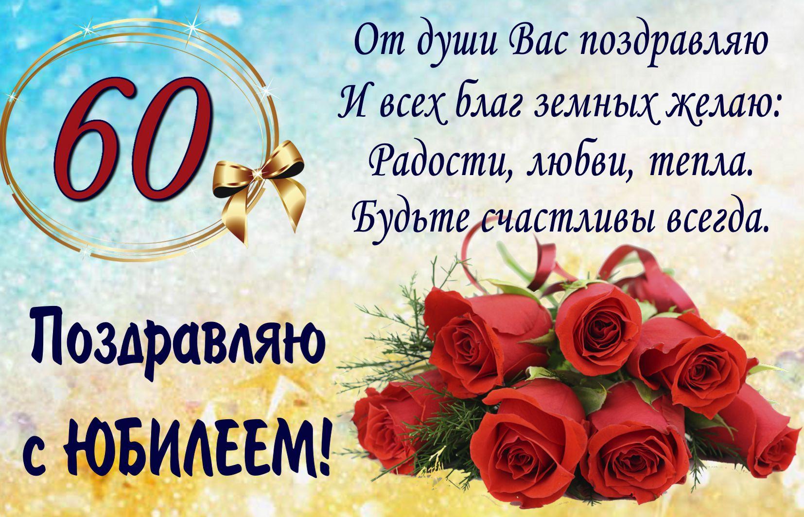 Поздравления л юбилею