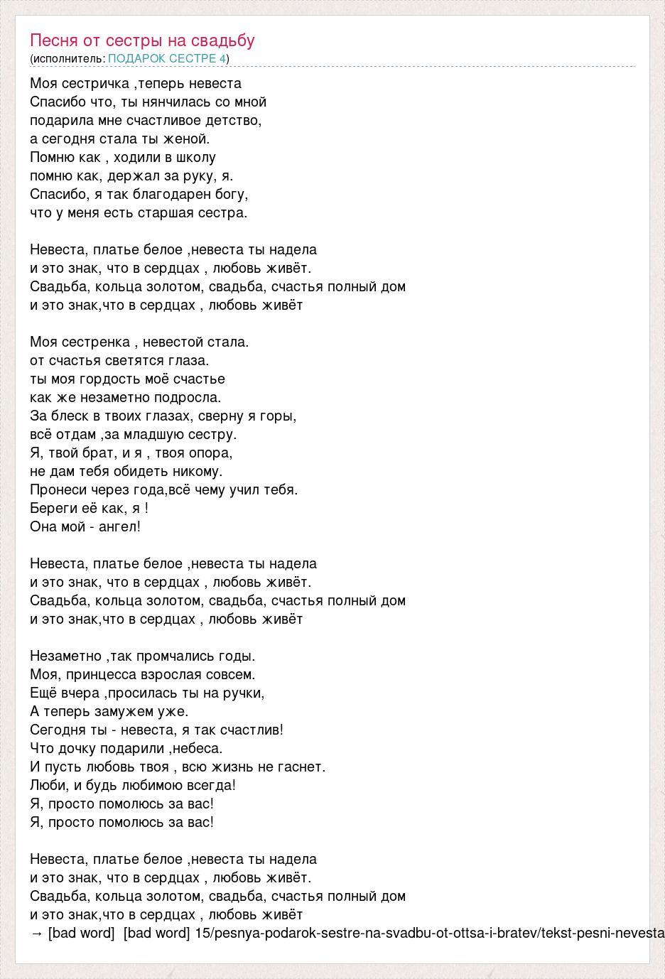 Тексты песен о сестре поздравление с днем свадьбы