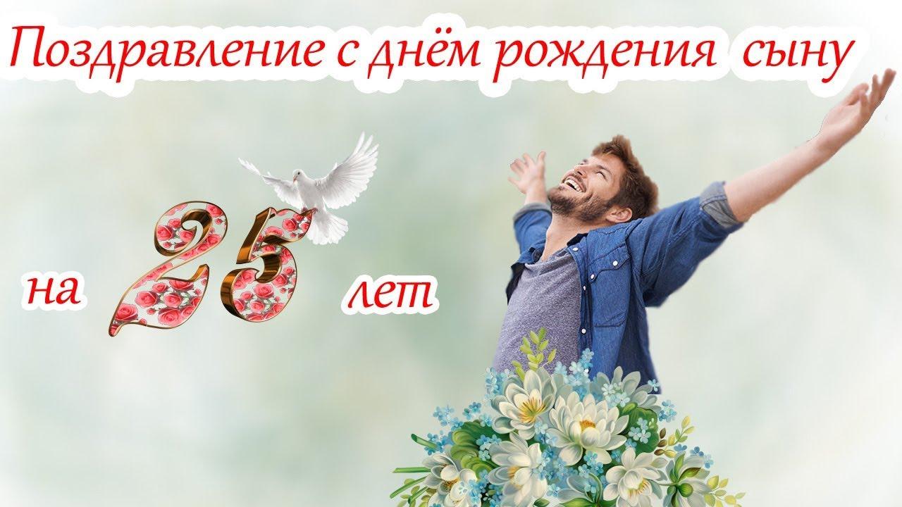 Сыну 25 открытки