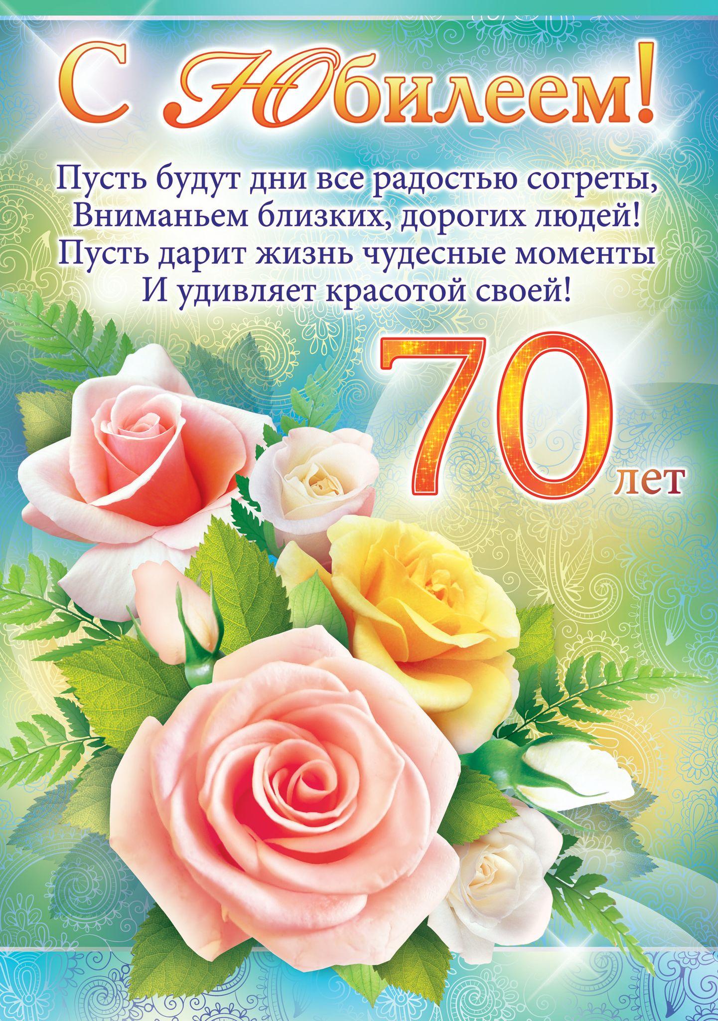 Поздравления с 70 летием коллеге женщине в стихах красивые