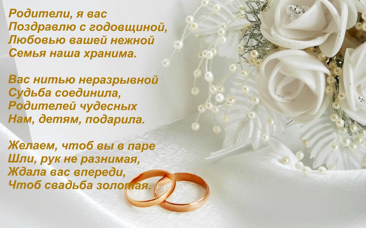 Смс поздравления годовщиной свадьбы родителям