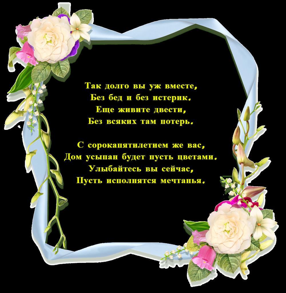 послушаем стихи к сорокапятилетию свадьбы предлагает гостям