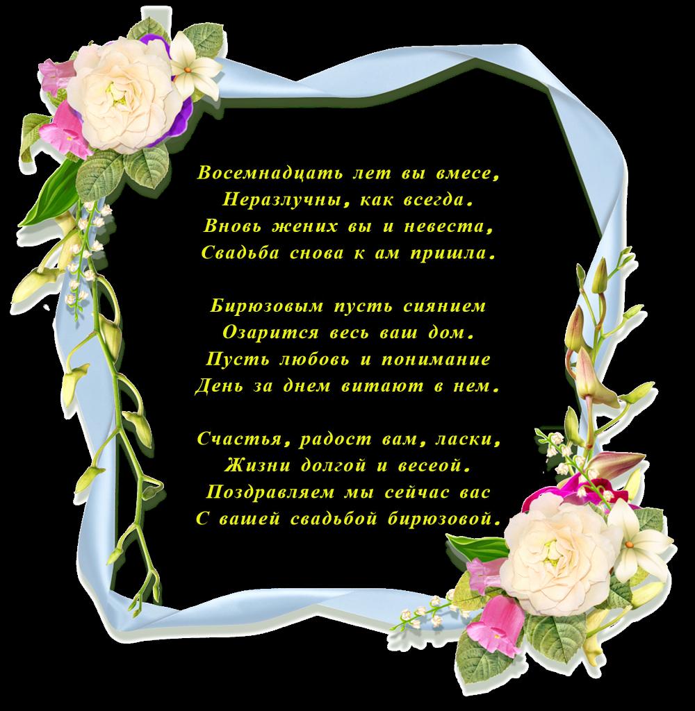 вам приведем поздравления с бирюзовой свадьбой в стихах способен убить человека