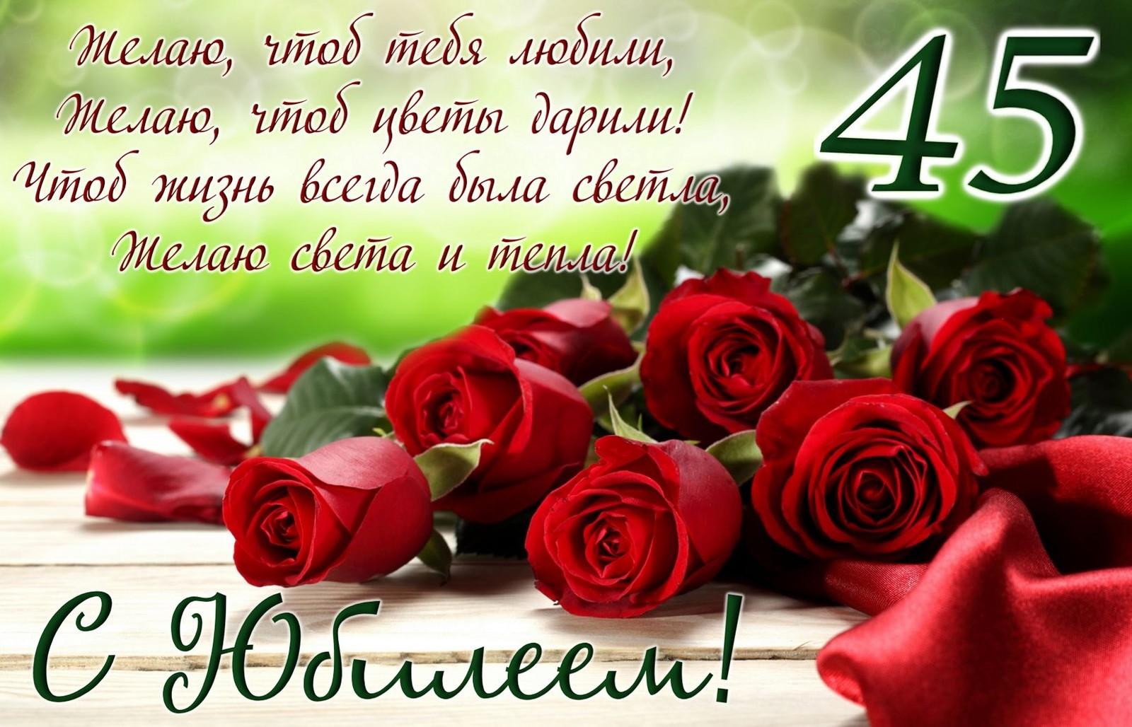 Поздравление ирине 45 лет