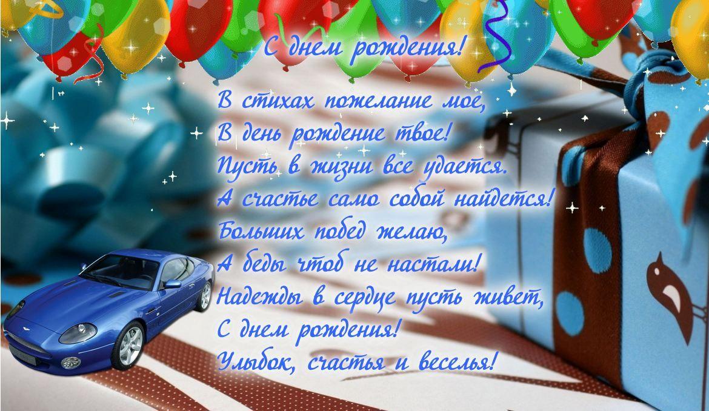 На день рождения тексты поздравлений парню