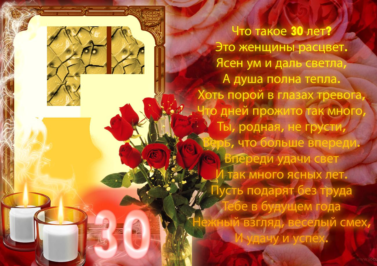 Поздравления 30 лет девушке