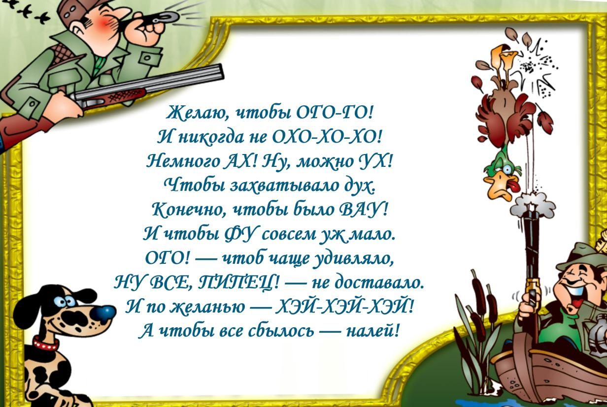 Прикольные стихи для поздравления с днем рождения мужчине