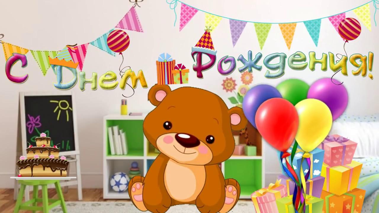 Поздравление ребенку с днем рождения детское