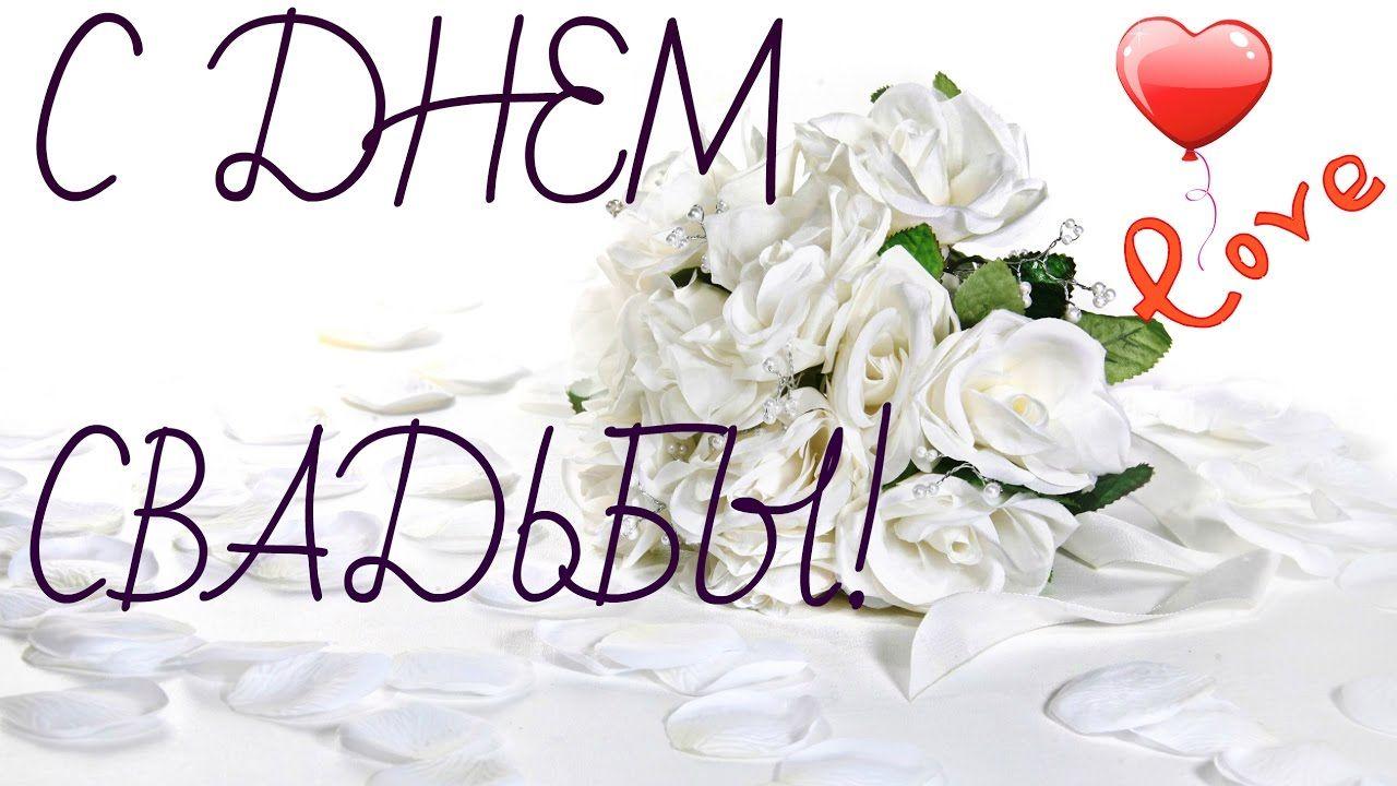 Поздравления с юбилеем свадьбы своими словами короткие друзьям