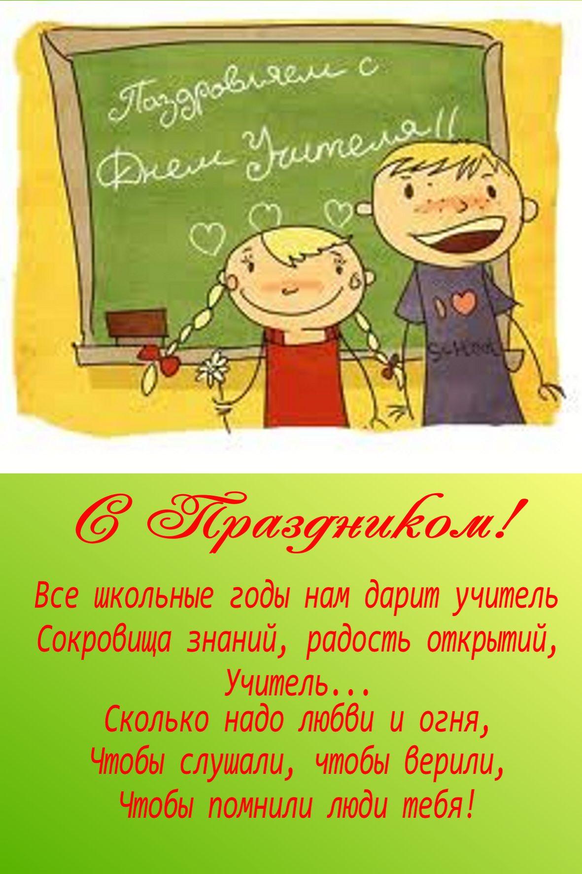 Веселые поздравление с днем учителя коллегам