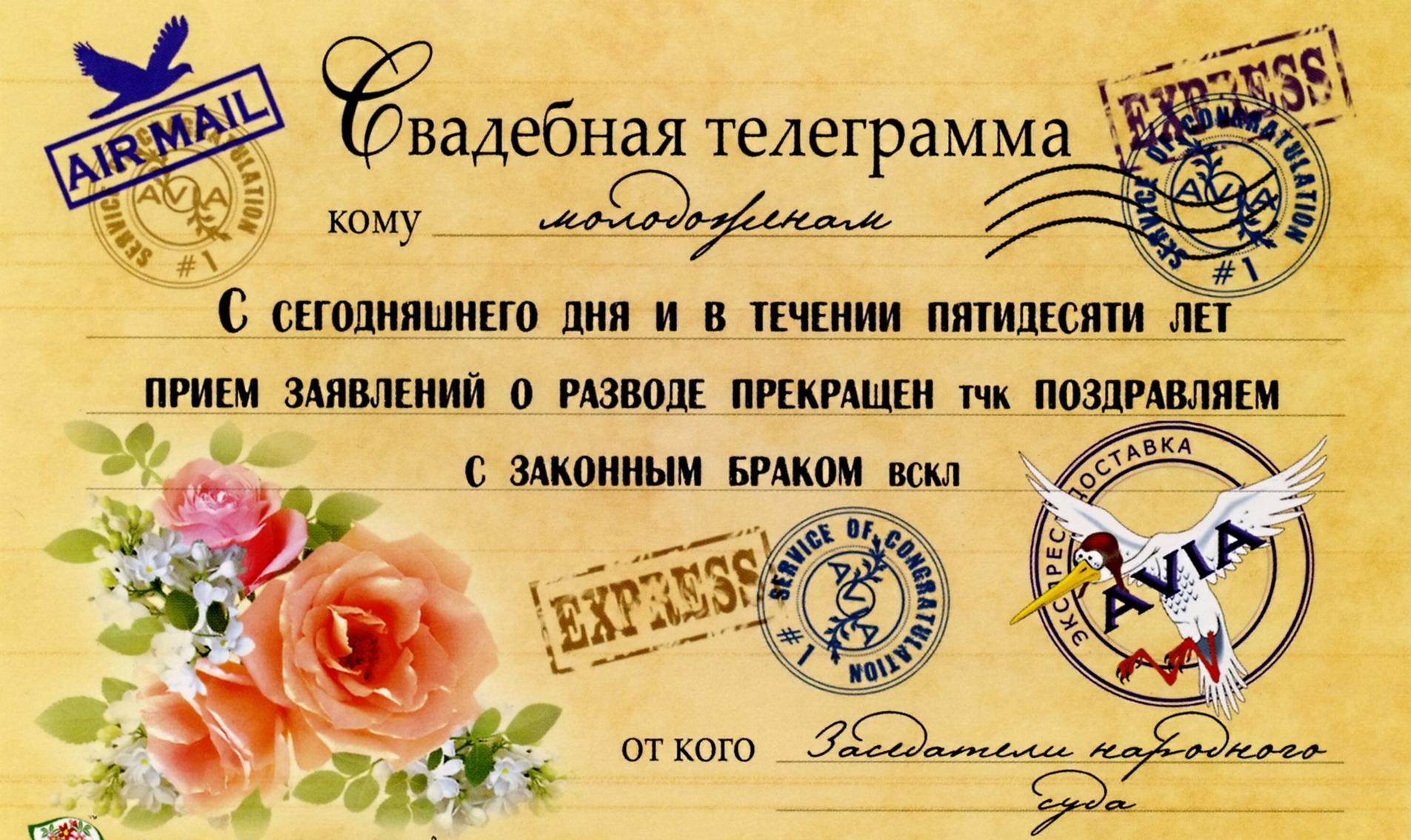 Народные поздравления с свадьбой
