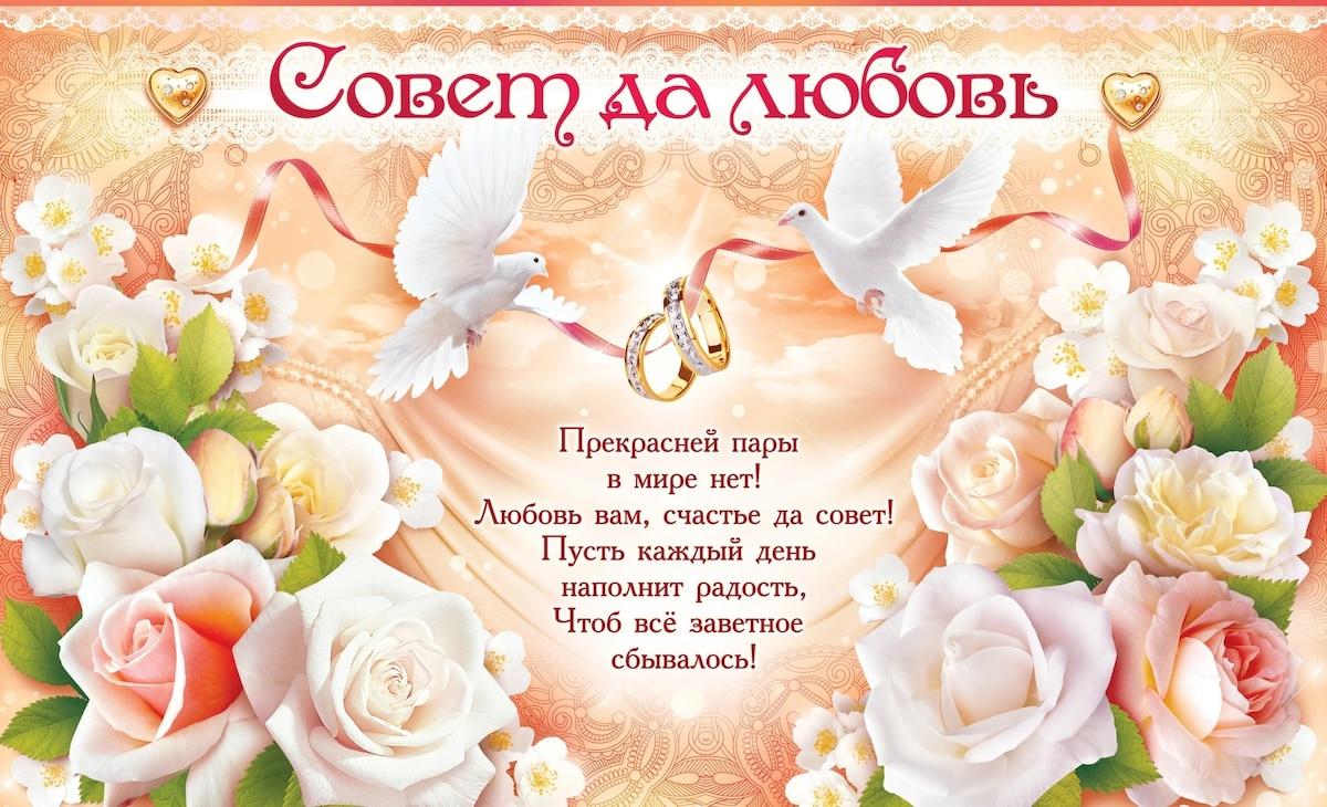 Поздравление со свадьбой своими словами от свидетелей