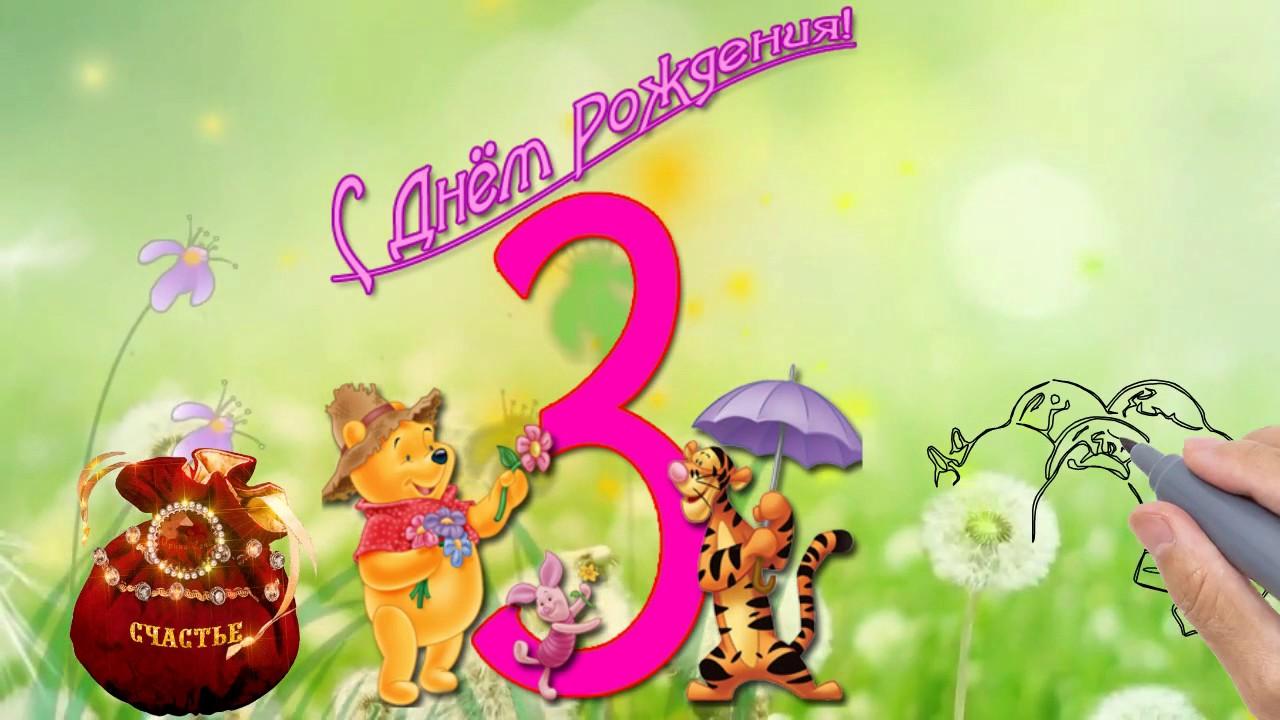 Поздравление с днем рождения родителей девочки 3 годика