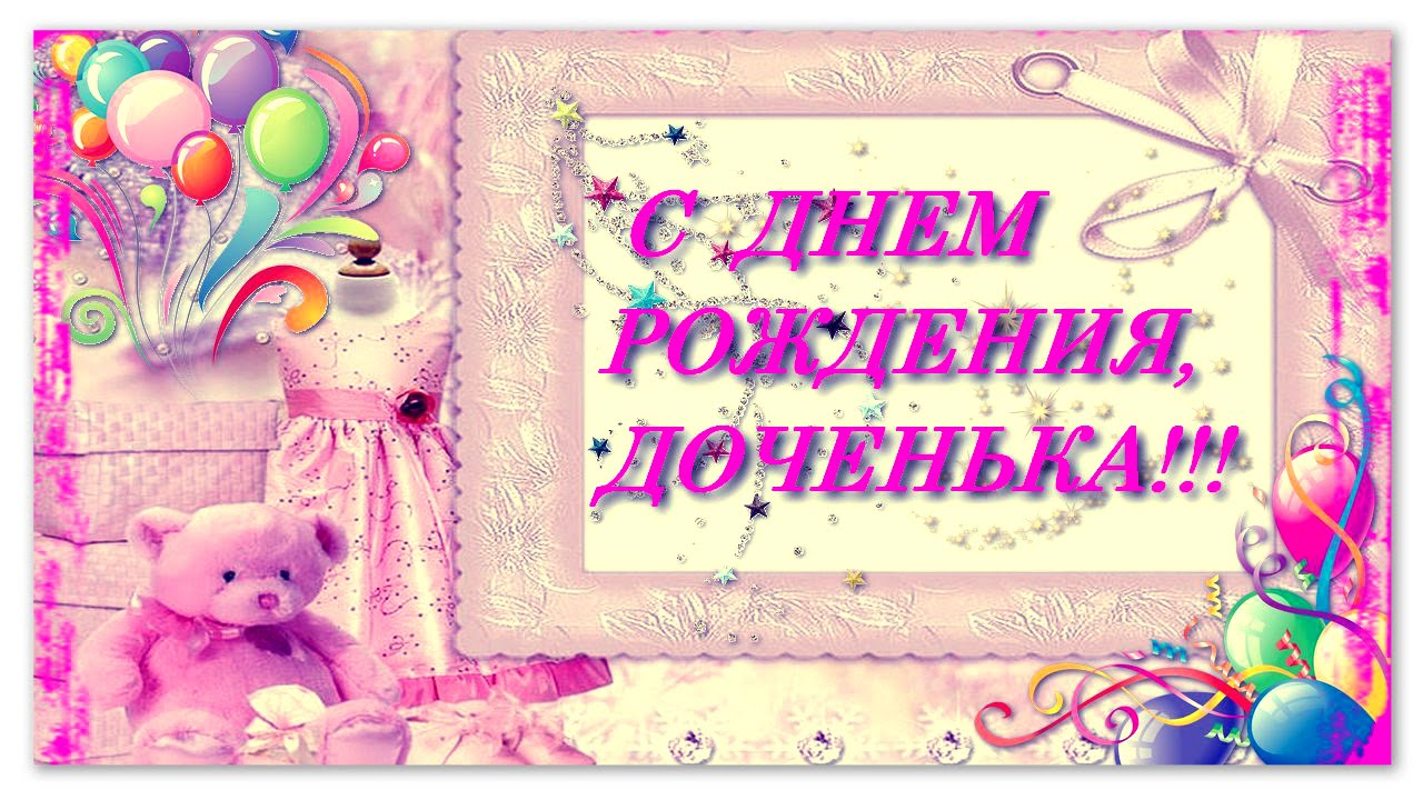 Поздравление родителей с днем рождения дочери 6 лет в картинках