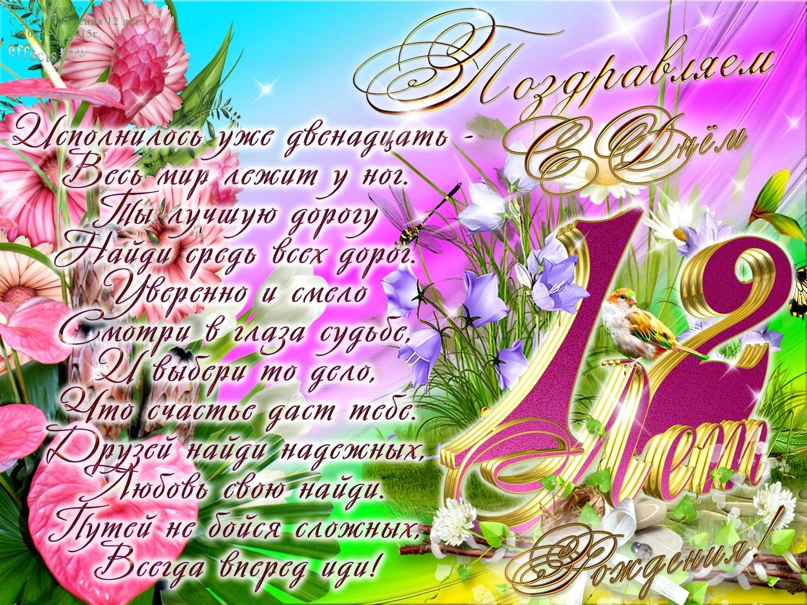Поздравление с днем рождения для девочки 7 лет смс