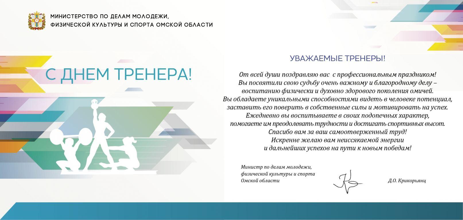S dnem trenera 30 oktyabrya pozdravleniya_1