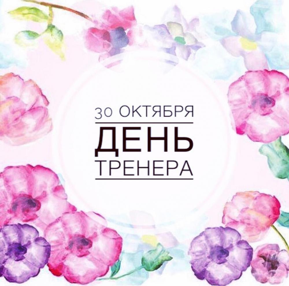 S dnem trenera 30 oktyabrya pozdravleniya_2