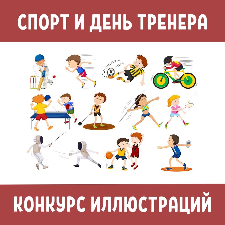 S dnem trenera 30 oktyabrya pozdravleniya_3