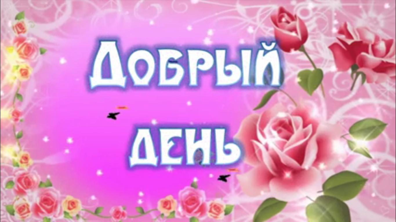S dobrym utrom svoimi slovami devushke do slez lyubovnye_1
