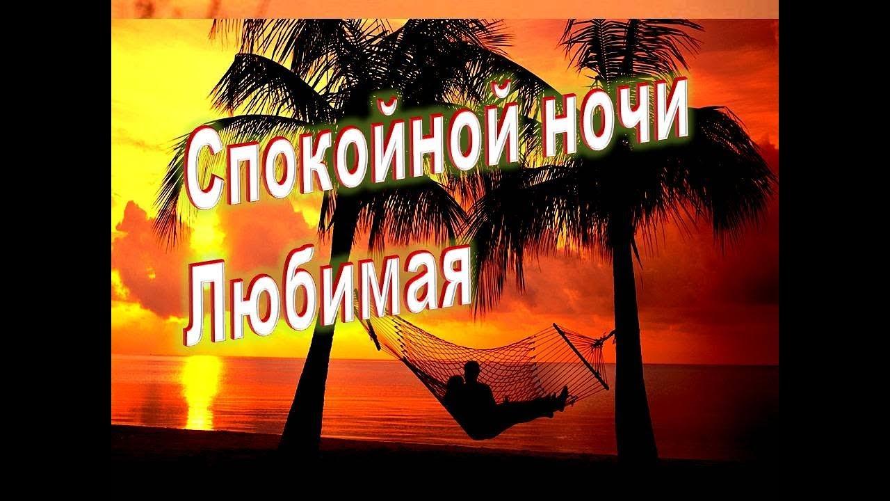 S dobrym utrom svoimi slovami devushke do slez lyubovnye_3