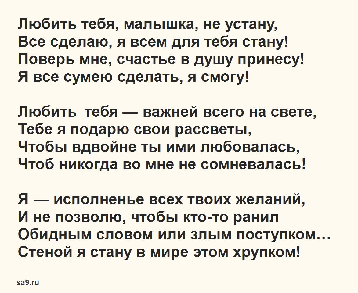 Samye krasivye slova dlya lyubimoy devushke do slez_3