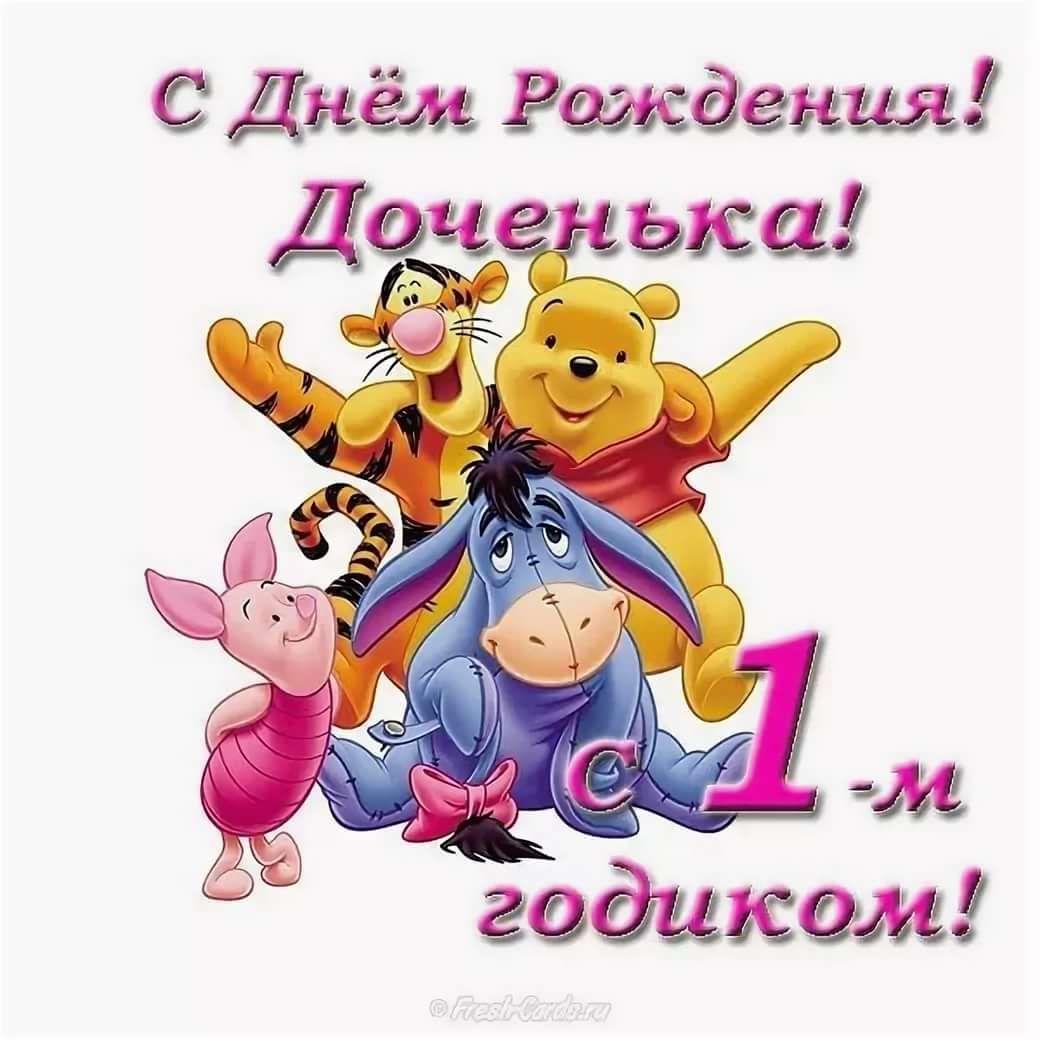 Поздравления с днем рождения дочке-1 год от мамы