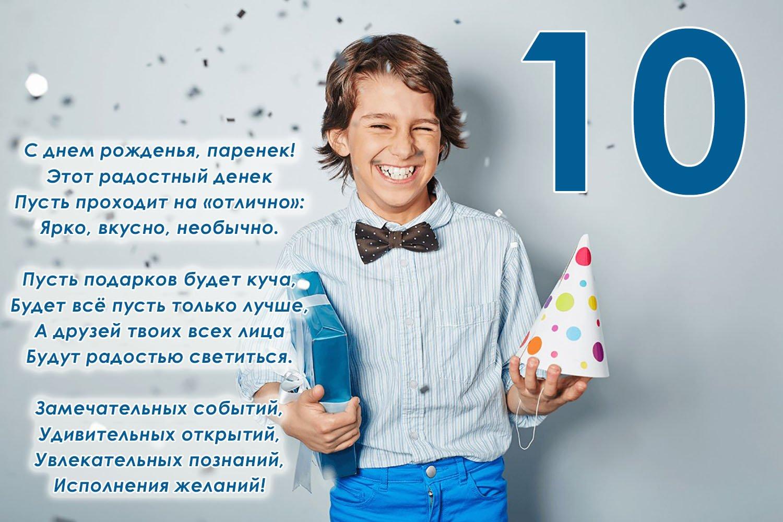 Поздравления в день рожденья на 10 лет