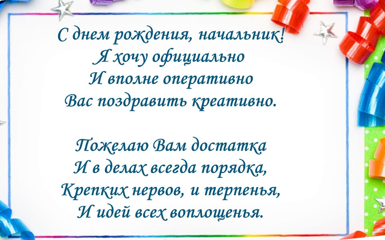 пожелания с днем рождения начальнику мужчине