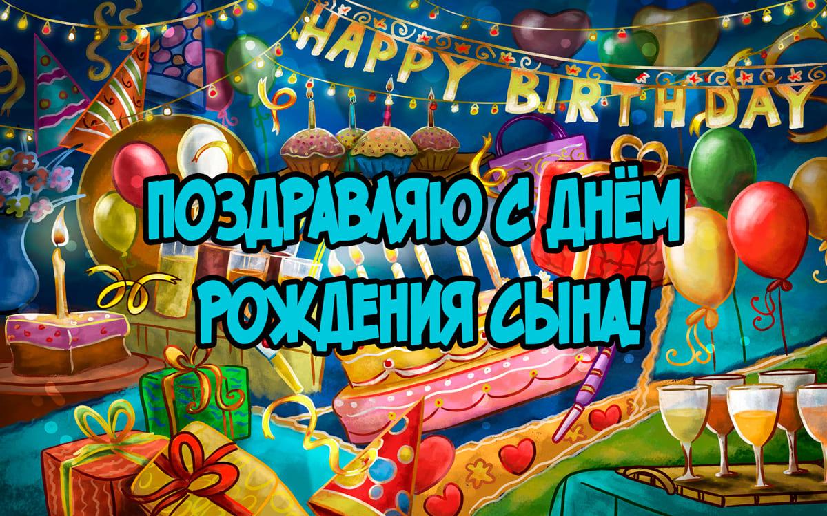 Поздравления с днем рождения сыны подруги 15 лет