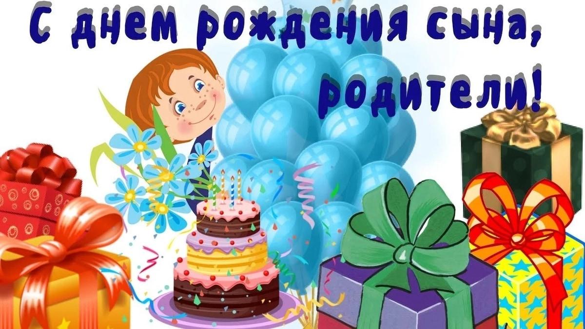 Поздравления днем рождения ребенка родителям