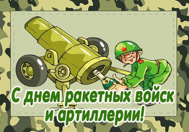 Поздравления днем ракетных войск и артиллерии