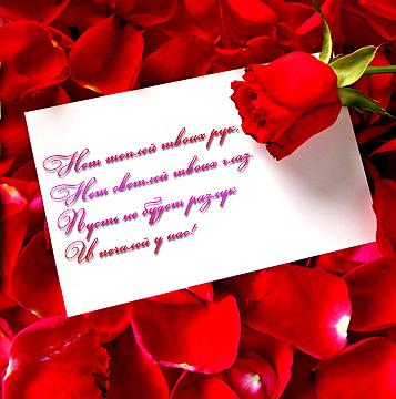 Поздравления с днем рождения святого валентина мужу