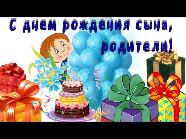 Поздравления с днем рождения маме сына 8 лет