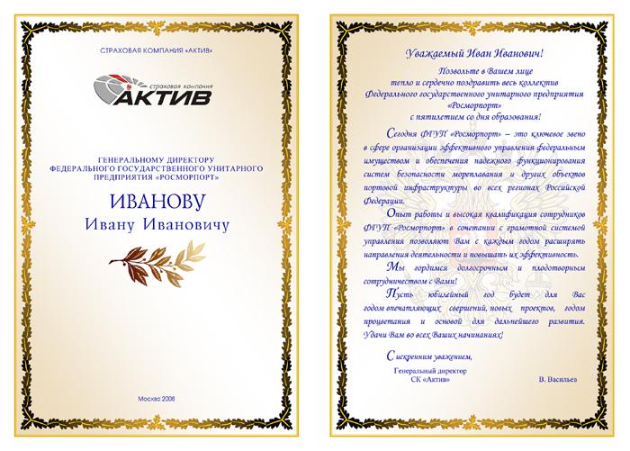 объемом официальное поздравление отелю заготовку корневищ